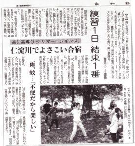高知新聞記事20100810