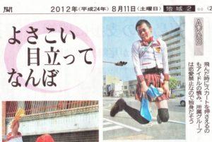 高知新聞記事2012811
