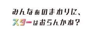 kouchike_allstar_copy_c1