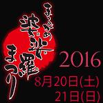 20160802_basara
