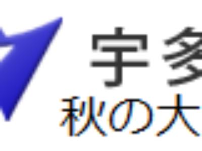 本日宇多津収穫祭2016に参加します