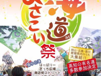 本日第2回海道よさこい祭りに参加します