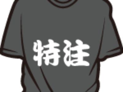 Tシャツ特別販売のお知らせ!
