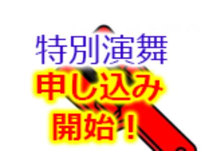 よさこい鳴子踊り特別演舞参加申込開始