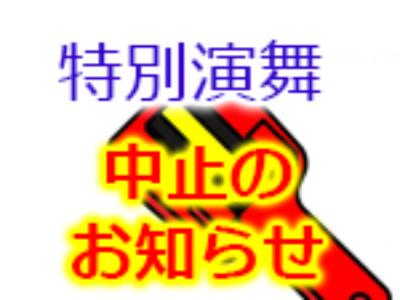 2021よさこい鳴子踊り特別演舞開催中止