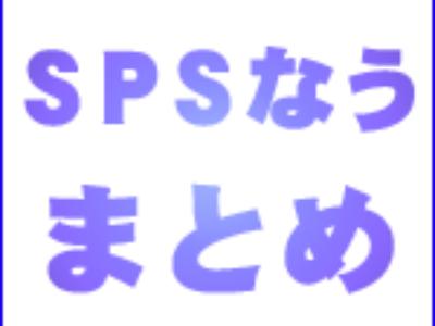 SPSなう まとめ(第63回よさこい祭り)